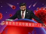 【未普評論】 國際秩序向中國傾斜?(上)