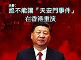 【未普评论】绝不能让「天安门事件」在香港重演