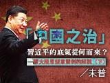 【未普评论】「中国之治」,习近平的底气从何而来?——读大陆思想家荣剑的解说(下)