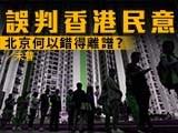 【未普评论】误判香港民意,北京何以错得离谱?