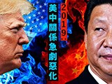 【未普评论】2019︰美中关系急剧恶化