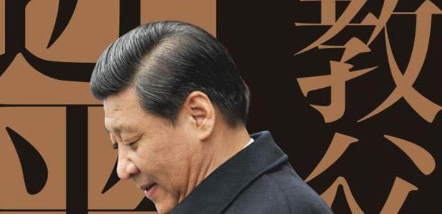 余杰著 :《中國教父習近平》