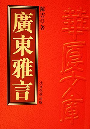 【記者看書】李建軍評---《廣東雅言》