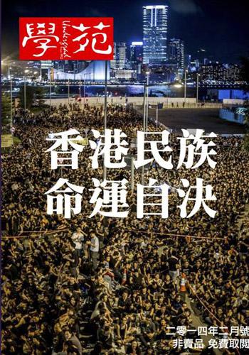 """《學苑》文章""""香港民族 命運自決"""""""