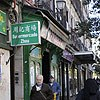 Spain_Chinese_shops100_2012.jpg