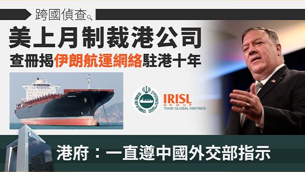 自由亞洲電台發現IRISL於曾被聯合國點名制裁,但他的分公司卻至今仍安然在香港運作。(粵語組製圖)
