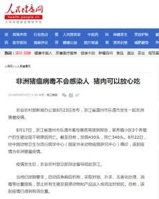 2018年8月24日,大陸官方《人民網》旗下的《人民健康網》,轉發《錢江晚報》題為「非洲豬瘟病毒不會感染人 豬肉可以放心吃」的文章。(網站截圖)