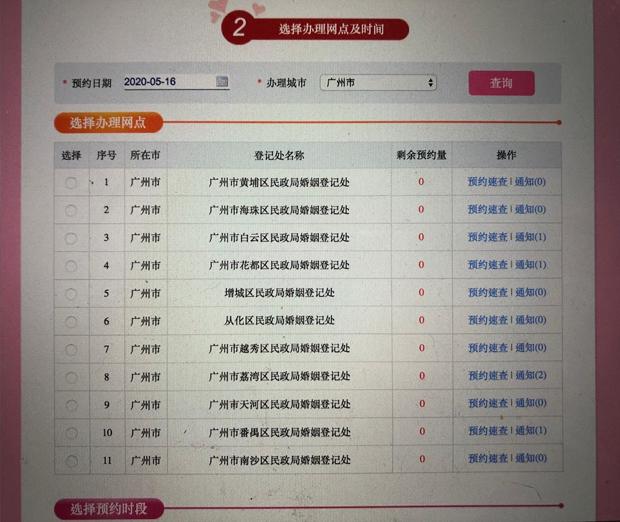 廣東省民政局網上離婚登記系統爆滿。(廣東省民政局網站截圖)