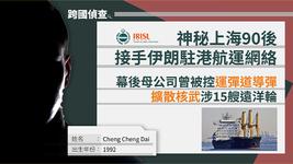 早前美國制裁4間香港公司涉助伊朗突破禁運。自由亞洲電台跨國分部合作調查,發現伊朗在港的運輸網絡,2018年陸續將股權轉到一名神秘上海90後。這個網絡由正被美國制裁的伊朗國家航運公司(IRISL)幕後操控,透過香港持有最少37間公司及15艘遠洋輪。