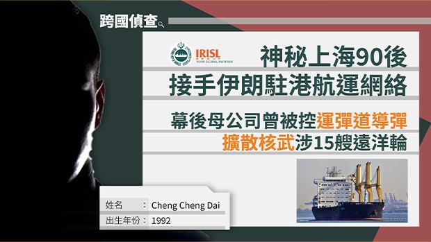 自由亞洲電台發現伊朗國家航運公司透過香港持有最少10艘遠洋貨輪,及5艘運油輪,網絡近年轉移到一名上海90後。(粵語組製圖)