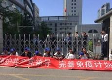 2016年4月22日,山東問題疫苗事件發生後,各地有疫苗受害孩童家長再來到北京衛計委請願,要求撤查事件。(維權網相片)