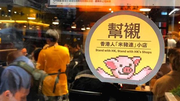 有網民為「黃色經濟圈」製造了一套認證制度。(李智智 攝)
