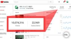 本台YouTube 頻道點擊率超過1千萬!