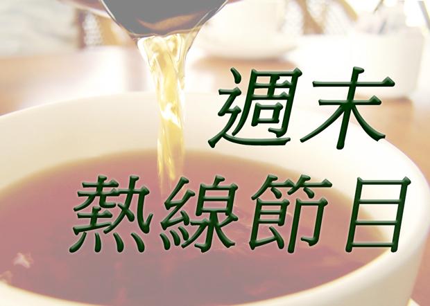 自由亞洲電台之週末聽眾熱線節目(維基百科圖/粵語部製圖)