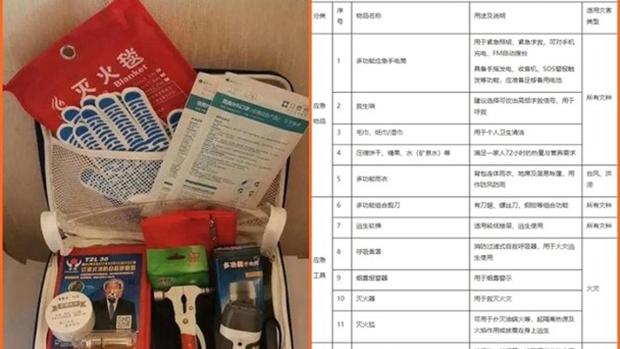 深圳市發布應急物資清單,引發網民「備戰」憂慮。(網上圖片)