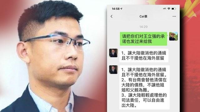 自稱中國間諜的王立強,指遭台灣國民黨高層利誘威脅,事件涉及國民黨副秘書長蔡正元及一位中國商人。兩人要求王立強按照劇本錄製視頻否認早前說法。否則將被遣送回中國並面臨死亡後果。