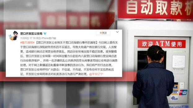 虽然官方对挤提传言连夜辟谣,但仍有市民在银行门外排队提款。(营口开发区公安微博截图、路透社资料图片)