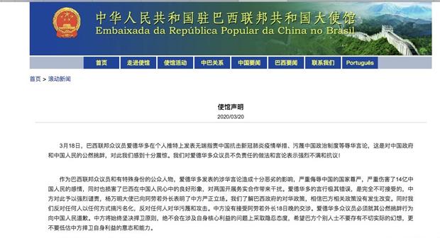 2020年3月20日,中國駐巴西大使館再發聲明指責愛德華多‧博索納羅(Eduardo Bolsonaro)的推文是「污衊中國政治制度的辱華言論」。(中國駐巴西大使館官網截圖)