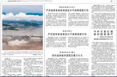 2019年8月5日,《人民日报》第四版以半个版加上头版评论的方式,密集发表涉香港问题的官方说辞,被视为中共对香港问题定性的升级,并全面升级舆论战。 (人民日报截图)