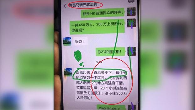 自由派人士以图片加工的方式,传播官方一位政法委官员针对香港的法西斯言论。(知情人提供 / 拍摄时间不详)