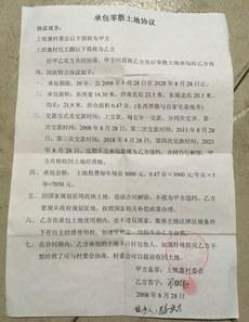 早在2008年,北京人權藝術家與平谷一村委會簽地二十年租賃土地合同,日前當局以拆除違建為由,無視合約存在欲進行強拆。(吳亦桐提供 / 2018年8月8日)