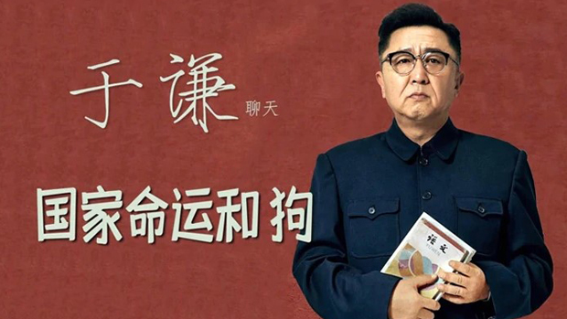 網民狂傳有關消息後,短片標題後來才改為《國家命運和狗》。(網絡圖片)