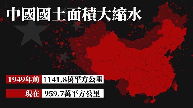 中國國土面積大縮水。(粵語組製圖)