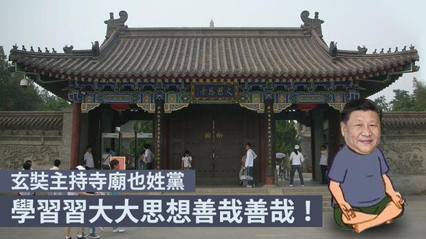 習大大嚴管中國宗教。(粵語組製圖)