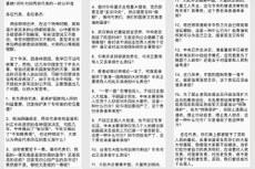 網傳今年5月全國人大政協兩會開議前,鄧樸方發表致兩會代表公開信,痛批習近平,但此信內容是否出自鄧樸方仍有爭議。(楊建利推特圖片)