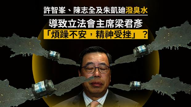 因為許智峯、陳志全及朱凱廸在6月4日於立法會內潑臭水,導致梁君彥「煩躁不安,精神受挫」? (粵語組製圖)