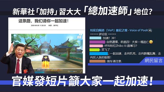 新華社發表了一篇題為《這條路,我們請你一起加速!》的視頻短片,一眾網民對此一現象,自然也不乏精闢意見。(粵語組製圖)
