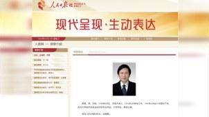 曾操刀纂改南周《中国梦 宪政梦》的前广东中宣部长庹震于2020年10月升为《人民日报》社长和总编。(人民日报官网截图)