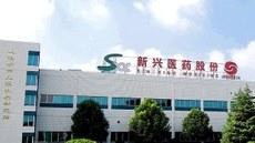 上海新興醫藥生產的血液製品被指疑似使用了感染了愛滋病毒的原血。(上海新興醫藥官網 / 拍攝時間不詳)