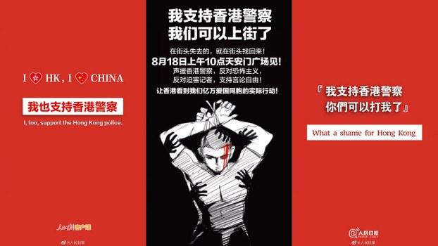 大陆官方《人民日报》周三(14日)在微博刊登两张红色图片「我也支持香港警察」、「支持香港警察,你们可以打我了」均为属实。中间黑色图片「天安门广场见」乃网民恶搞。(微博截图)