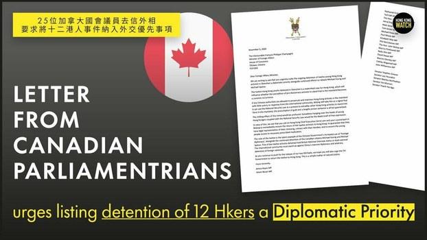 加國議員聯署去信外相商鵬飛,要求把12港青事件列外交優先事項。(Hong Kong Watch官網)