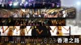 hk-human-chain.jpg