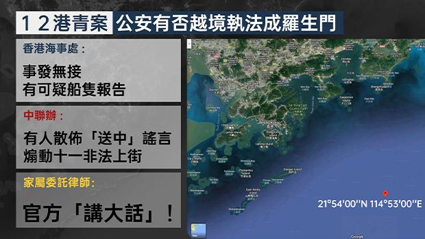 12名港人案,中港兩地執法範圍引起爭議。(粵語組製圖)