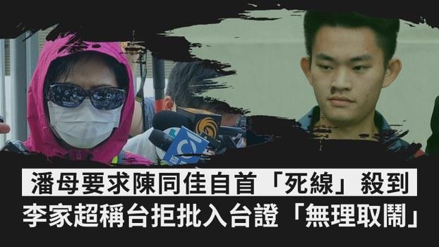 涉嫌在台灣殺害女友潘曉穎的港人陳同佳赴台自首,仍未有突破。(粵語組製圖)