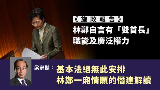 林鄭月娥稱香港特區奉行以行政長官為核心,直接向中央人民政府負責的行政主導體制。(粵語組製圖)