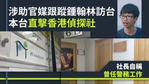 台北地檢署22日(周四)查出,去年官媒跟蹤「學生動源」鍾翰林等人訪台,原來涉及一名香港僑生及一間香港偵探社。(粵語組製圖)