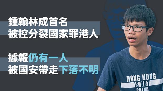 鍾翰林成香港首名「分裂國家罪」被告。(粵語組製圖)