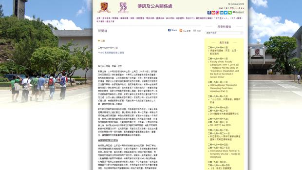 段崇智是香港首位就警暴表態的大學校長。(中大網頁截圖)