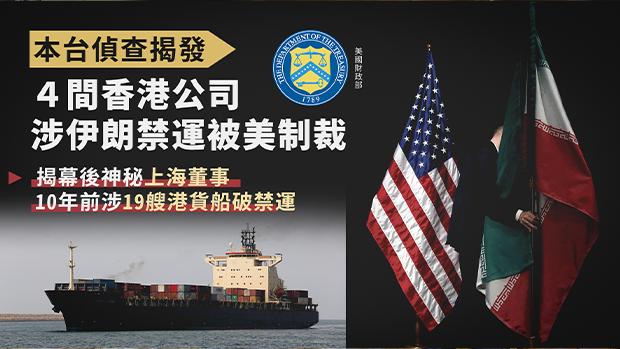 美國周一(19日)宣布制裁5間香港公司,調查發現4間公司的單一董事均為中國上海居民「沈勇」。(粵語組製圖)