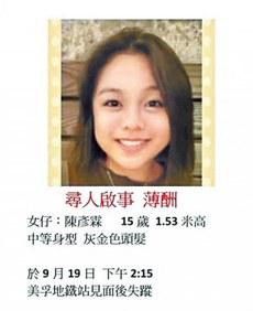 15歲游泳健將少女陳彥霖在2019年9月19日失蹤。(網上圖片)