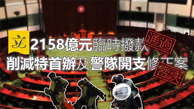 香港立法會通過2,158億臨時撥款,當中涉香港警隊龐大開支。(粵語組製圖)