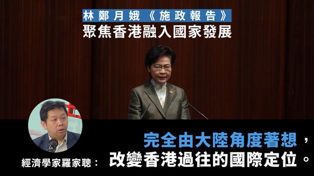 香港走與中國融合不歸路。(粵語組製圖)