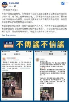 有线中国组在周三(14日)晚上发声明,指近日发现内地社交平台有帖文要求要求被访者谨慎对待该台记者及报警。(有线中国组Facebook截图)