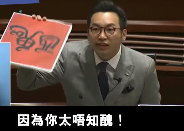 2020年1月16日,公民党立法会议员杨岳桥表示,林郑令「一国两制」在国际眼中沦为笑话,质问她是否知悉如何写个「丑」字。(杨岳桥脸书视频截图)