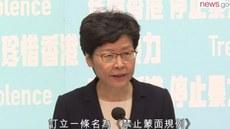 2019年10月4日,特首林鄭月娥宣布引用《緊急法》訂立《禁蒙面法》。(香港政府新聞網視頻截圖)