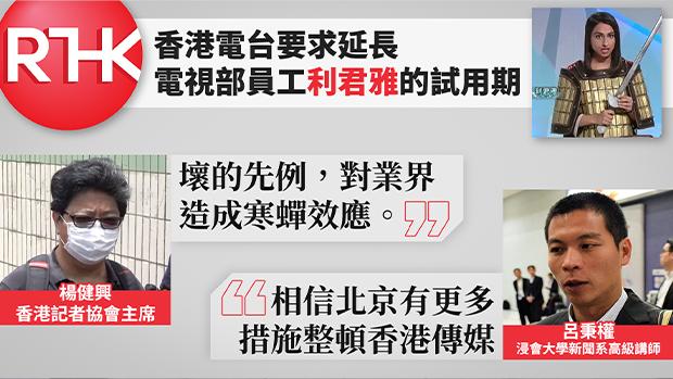 利君雅事件恐非個別事件,分析指北京有更多措施整頓港媒。(粵語組製圖)